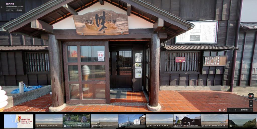 盛田 味の館