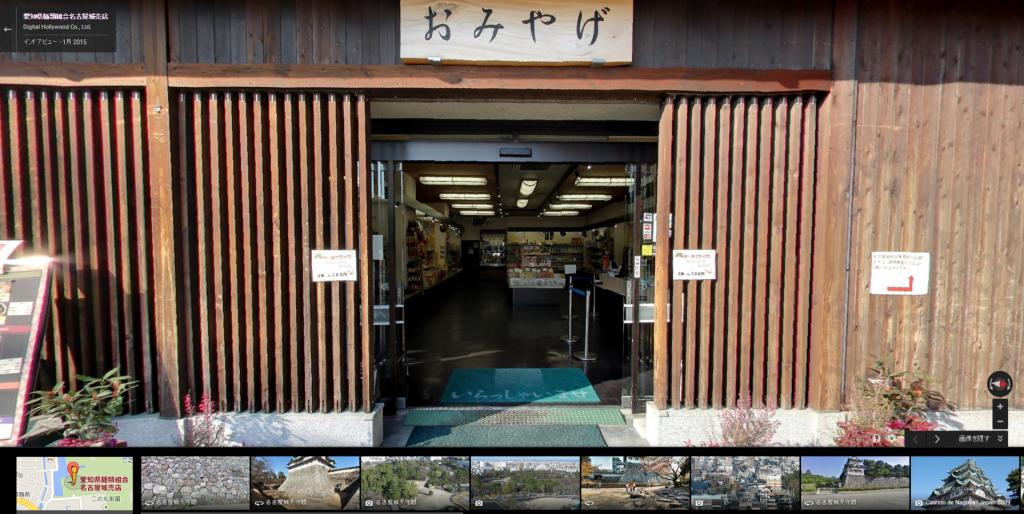 名古屋の地酒 名古屋城内売店