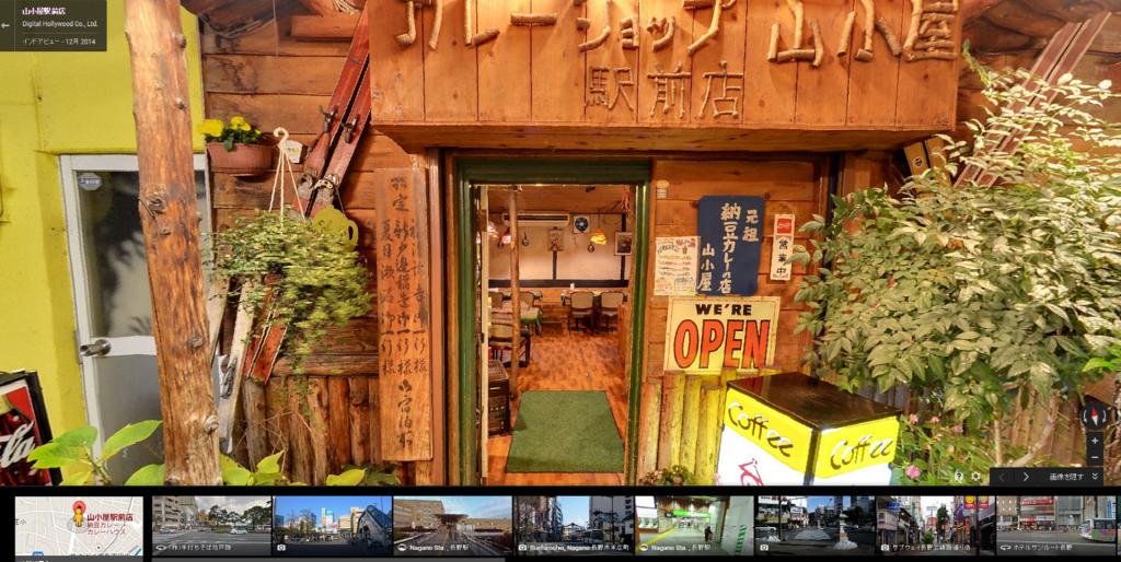 カレーショップ山小屋 駅前店